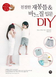 친절한 재봉틀 바느질 입문 DIY