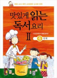 현장 교사 추천 교과관련 도서로 만든 맛있게 읽는 독서요리. 2: 6단계