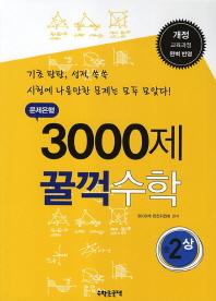 문제은행 3000제 꿀꺽수학 중2(상)