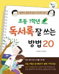엄마의 잔소리 없이 스스로 쓰는 초등 1학년 독서록 잘 쓰는 방법 20