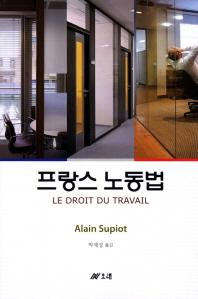 프랑스 노동법