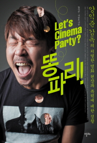 Let's Cinema Party 똥파리