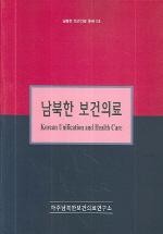 남북한 보건의료