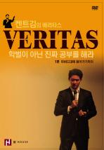 켄트김의 베리타스(VERITAS) 학벌이아닌 진짜공부를해라(1편)(DVD1장)