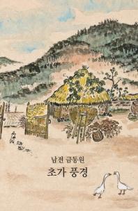 남전 금동원 초가 풍경