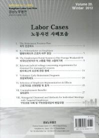 노동사건 사례모음(2012 Winter Volume 20)