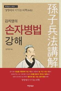 김치영의 손자병법 강해