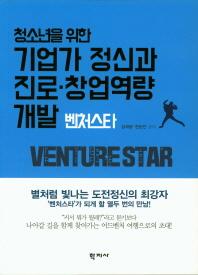 청소년을 위한 기업가 정신과 진로 창업역량 개발 벤처스타