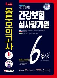All-New 건강보험심사평가원(심평원) NCS 봉투모의고사 6회분(2020 하반기)