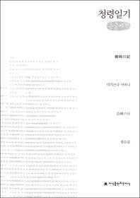 청령일기(큰글씨책)