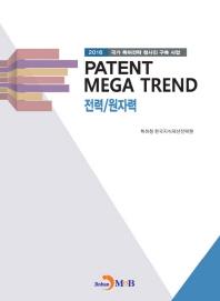 PATENT MEGA TREND 전력/원자력