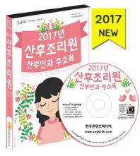 산후조리원 산부인과 주소록(2017)(CD)