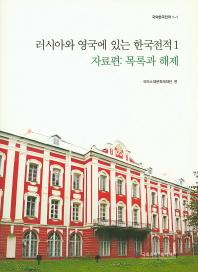 러시아와 영국에 있는 한국전적. 1(자료편: 목록과 해제)