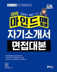 자기소개서 면접대본(2019)