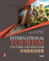 국제문화관광론