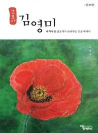 간호사 김영미