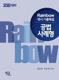 Rainbow 변시 기출해설 공법 사례형(2022)