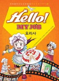 Hello! My Job: 요리사