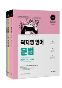 곽지영 영어 ALL-in-one 문법, 구문, 독해 기본서 세트(2021)