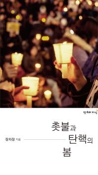 촛불과 탄핵의 봄