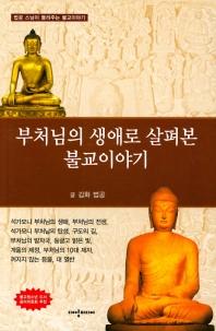 부처님의 생애로 살펴본 불교이야기