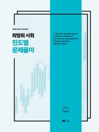 최영희 사회 진도별 문제풀이(2018)