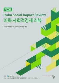 이화 사회적경제 리뷰 제2호