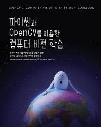 파이썬과 OpenCV를 이용한 컴퓨터 비전 학습