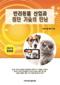 반려동물 산업과 첨단 기술의 만남(2019)