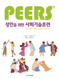 PEERS 성인을 위한 사회기술훈련