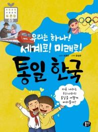 우리는 하나! 세계로! 미래로! 통일 한국
