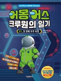 어몽어스 크루원의 일기. 1: 첫 번째 우주 비행