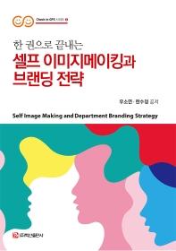 한 권으로 끝내는 셀프 이미지메이킹과 브랜딩 전략
