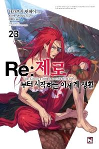 Re:제로부터 시작하는 이세계 생활. 23