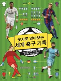 숫자로 알아보는 세계 축구 기록