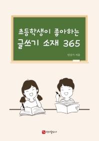 초등학생이 좋아하는 글쓰기 소재 365