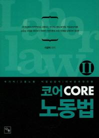 코어 Core 노동법. 2