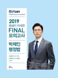 난공불락 박제인 행정법 파이널 모의고사(2019)(봉투형)