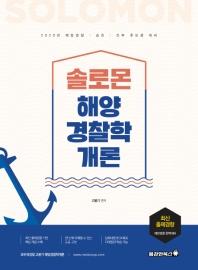 솔로몬 해양경찰학개론(2020)