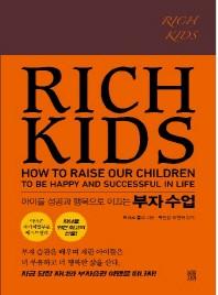리치 키즈(Rich Kids)