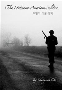 The Unknown American Soldier (무명의 미군병사)