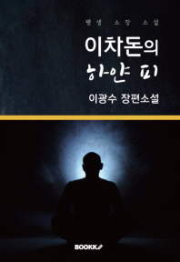 이차돈의 하얀 피 (역사 장편소설)