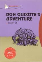돈키호테의 모험(T:1포함)(영한대역문고 7)