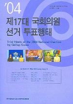 제17대 국회의원 선거 투표행태