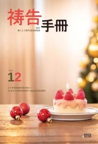 REMNANT 기도수첩(중국어)(2020년 12월호)