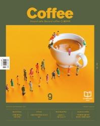 월간 커피(2021년 9월호)