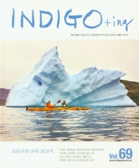 INDIGO+ing(2020년 Vol. 69)