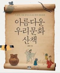 아름다운 우리문화 산책 : 시 음악 그림 풍속으로 보는 한국 전통문화