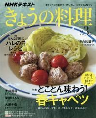 오늘의요리NHK きょうの料理NHKテキスト 2019.03