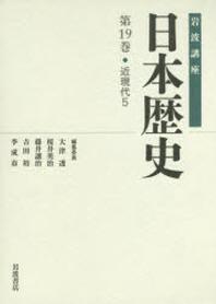 岩波講座日本歷史 第19卷